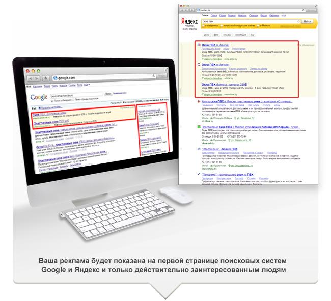 Пример размещения контекстной рекламы Яндекс.Директ и Гугл Адвордс
