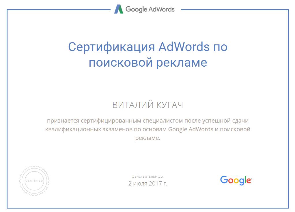 sert_google