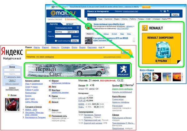 Баннерная реклама для сайта вебмастеру стала вылазить реклама в браузере как убрать