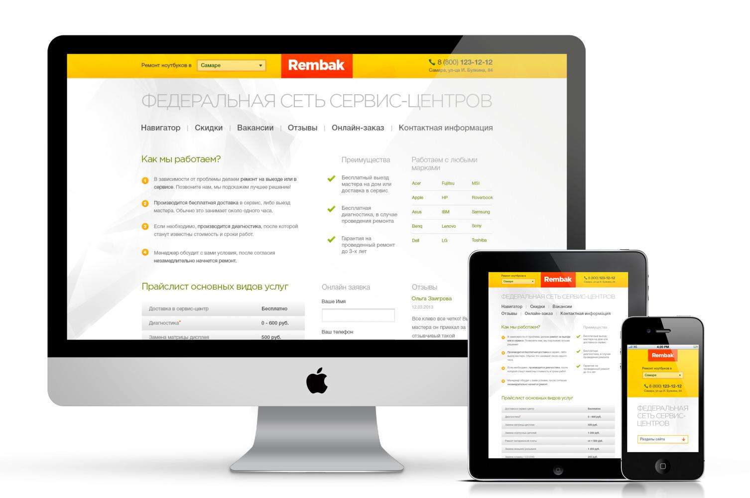 Сайты с адаптивным дизайном