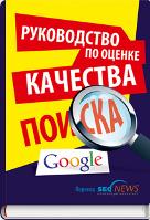 Общее руководство по оценке качества поиска от системы Google