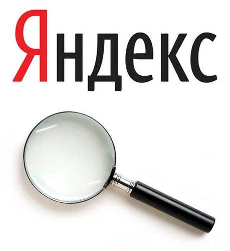 Новый поиск в Яндексе