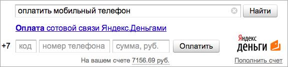 Платить прямо в поиске Яндекс теперь легко