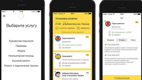 Яндекс.Мастер мобильный