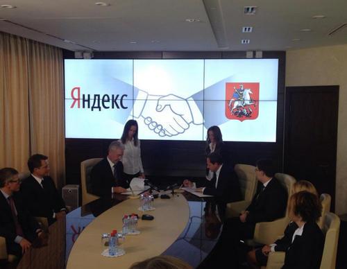Яндекс.Город интегрируется со сайтом московских госуслуг