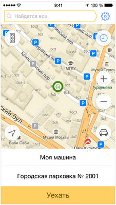 Новое приложение от Яндекс - Парковки в Москве