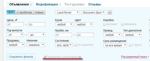 Auto.ru проверяет данные об автомобилях в автоматическом режиме