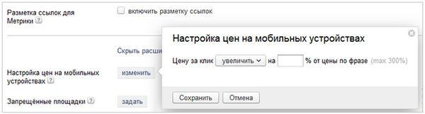 Яндекс.Директ позволяет управлять показами в мобильных
