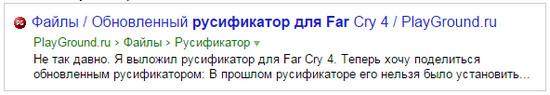 Теперь в Яндексе можно влиять с помощью разметки на заголовки сниппетов