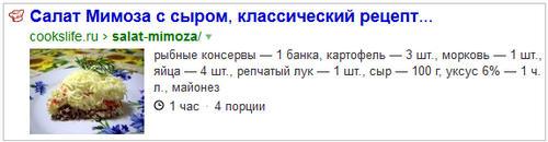 Яндекс обновил сниппеты кулинарных сайтов