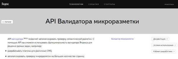 Бета-версия API валидатора микроразметки от Яндекса