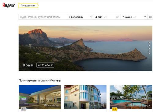 Яндекс.Путешествия – новый сервис для туристов