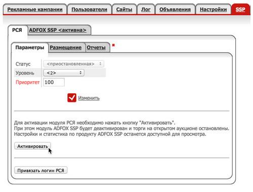 Компания ADFOX SPP