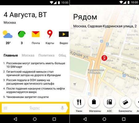 бновленное поискового приложения Яндекса для Android