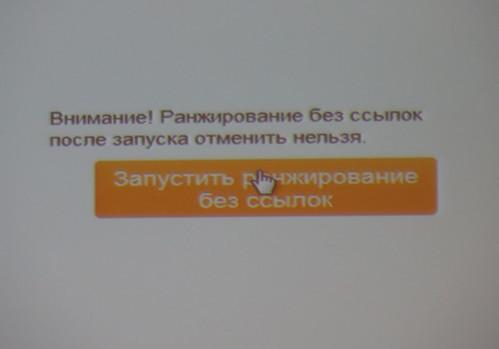 Яндекс вернул ссылочное ранжирование