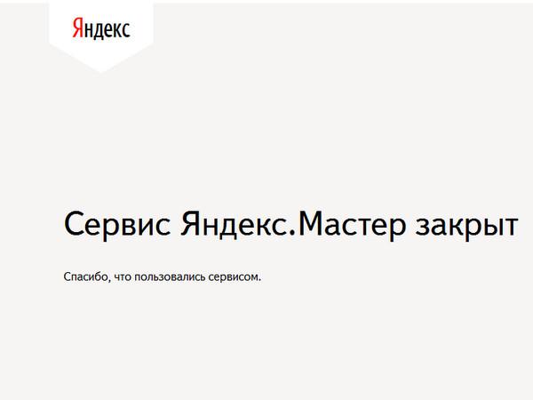 Яндекс.Мастер закрыт