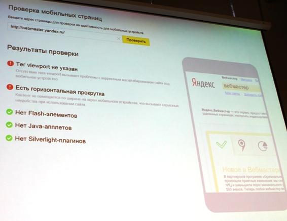 Новый кабинет вебмастера от Яндекс