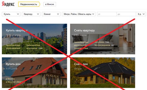 Yandex.Nedvijimosti_1