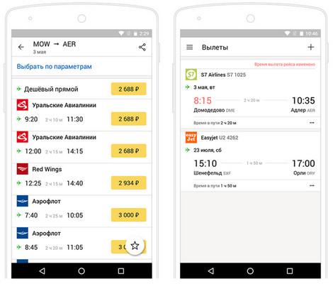 Авиабилеты через Яндекс
