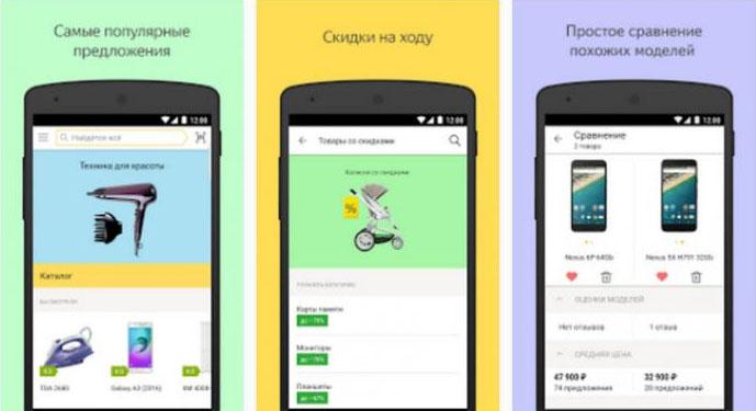 Раздел со скидками в мобильном Яндекс.Маркете